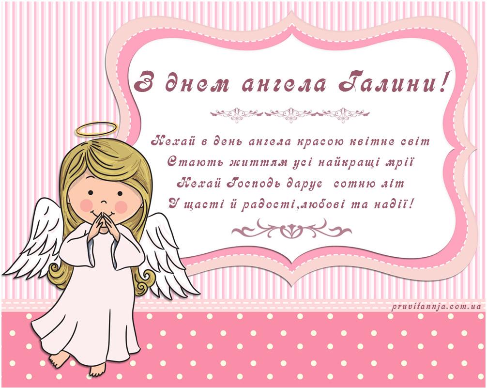 Привітання з днем ангела Галини - Привітання з днем ангела - Привітання - Каталог привітань