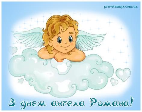Привітання з днем ангела Романа! - Привітання з днем ангела Романа -  Привітання з днем ангела - Привітання - Каталог привітань