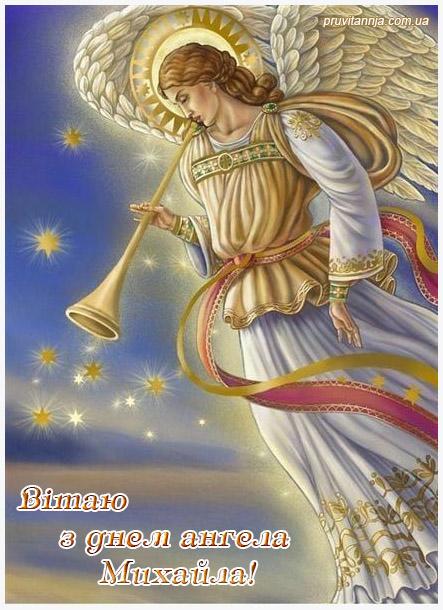 Привітання з днем ангела Михайла - Привітання з днем ангела Михайла - Привітання з днем ангела - Привітання - Каталог привітань