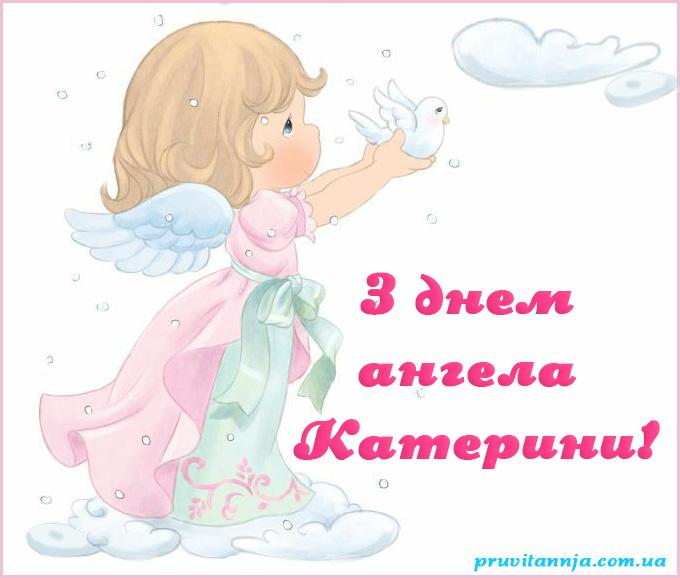 Привітання з днем ангела Катерини - Привітання з днем ангела - Привітання -  Каталог привітань