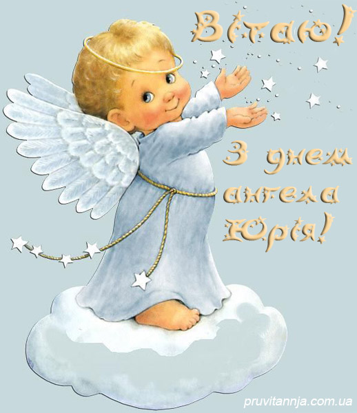 картинка з днем ангела Юрія - Листівки з днем ангела Юрія - Іменні листівки  з днем ангела - Листівки - Каталог привітань