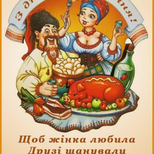 Поздравления с днем рождения прикольные по украински