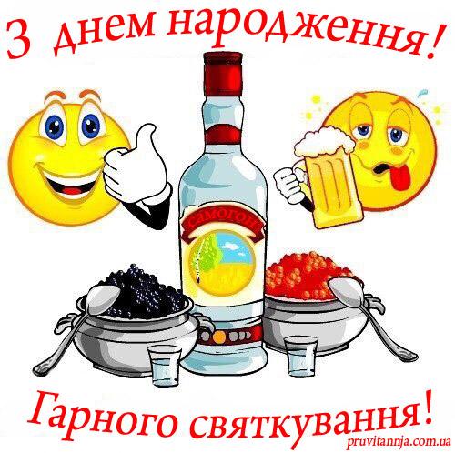 Поздравление с днем рождения собутыльнику