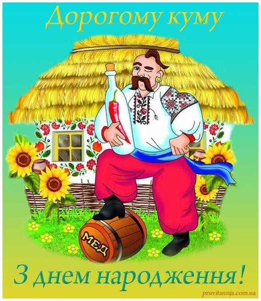 Поздравления с днем рождения куму на украинском языке