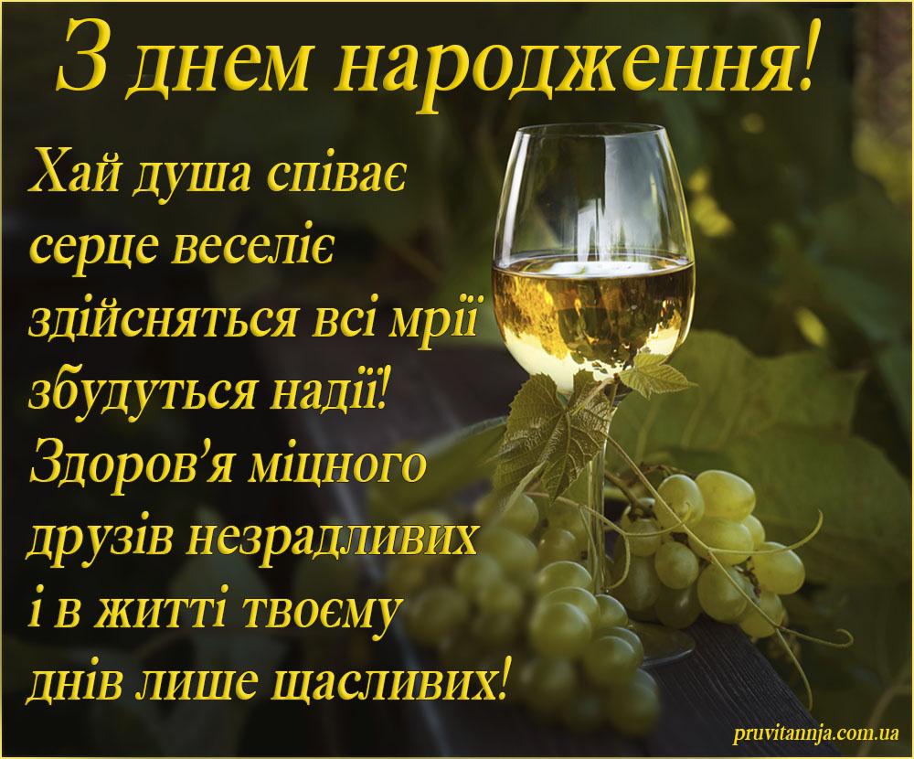 Музыкальное поздравление на украинском языке