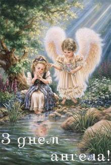 Відкритки з днем ангела
