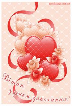 привітання з днем закоханих