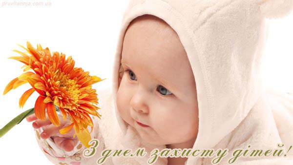 Привітання з днем дитини привітання