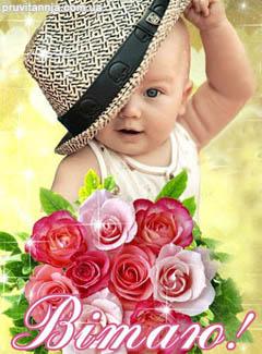 картинки для привітання
